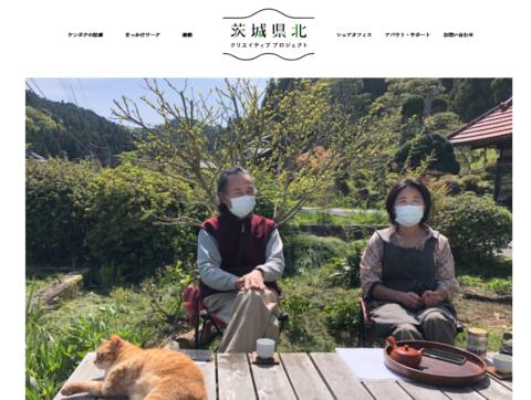 茨城県北県プロジェクトプロジェクト